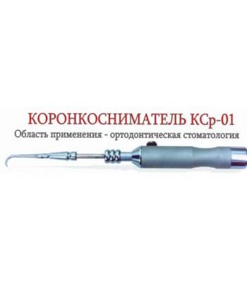 Коронкосниматель КСр -01...
