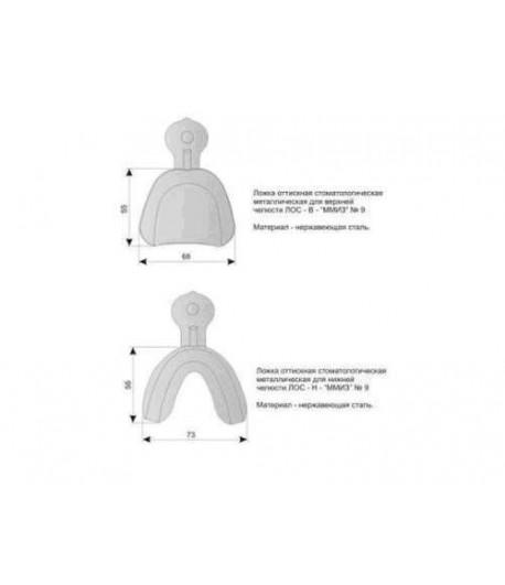Ложка для снятия слепков нижняя №9