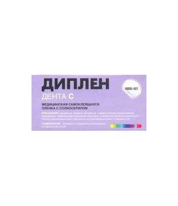 Диплен-Дента С (с...