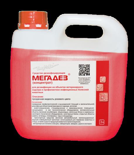 МЕГАДЕЗ для дезинфекции объектов ветеринарного надзора/Жидкость-концентрат/3л