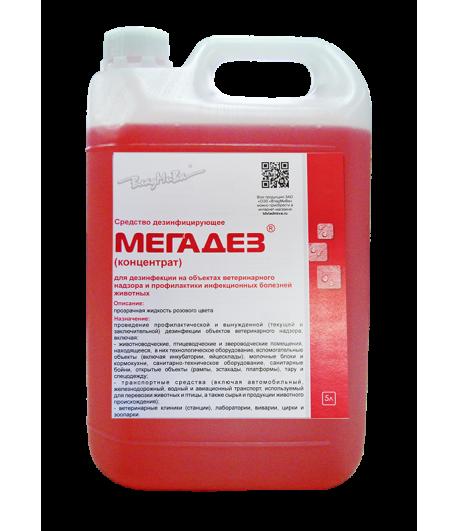 МЕГАДЕЗ для дезинфекции объектов ветеринарного надзора/Жидкость-концентрат/5л