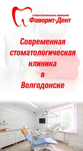 Стоматологическая клиника Фаворит-Дент